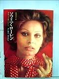 ソフィア・ローレン―華麗なる大輪のひまわり (1975年) (シネアルバム〈27〉)