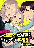 ホーム・スウィート・モッシュピット!Home2 (MIKE+comics)