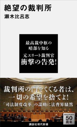 絶望の裁判所 (講談社現代新書)の詳細を見る