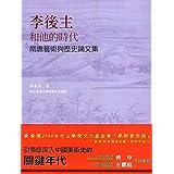 李後主和他的時代:南唐芸術与歴史論文集(中国語)