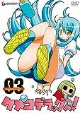 ケメコデラックス!3 (初回限定版) [DVD]