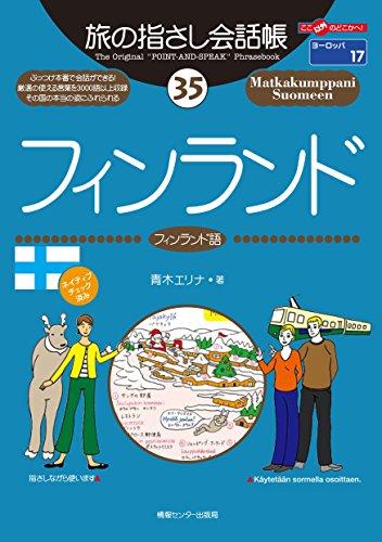 旅の指さし会話帳35 フィンランド (ここ以外のどこかへ!)