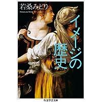 イメージの歴史 (ちくま学芸文庫)