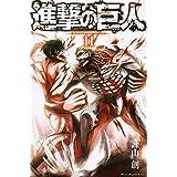 進撃の巨人(11) (講談社コミックス)