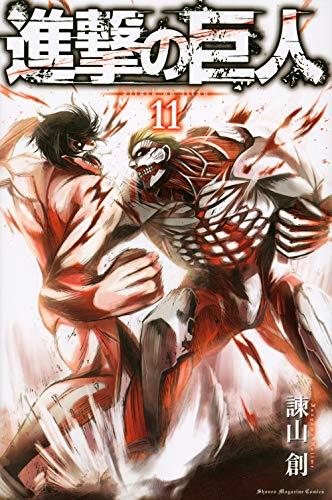 進撃の巨人(11) (講談社コミックス)の詳細を見る