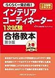 インテリアコーディネーター1次試験合格教本 第9版 上巻