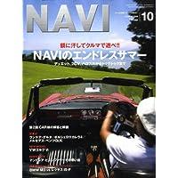 NAVI (ナビ) 2008年 10月号 [雑誌]