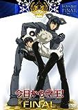 今日からマ王!第三章Final.1 [DVD]