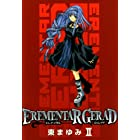 EREMENTAR GERAD 2 (コミックブレイド)