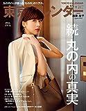 東京カレンダー2018年11月号