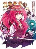 神曲奏界ポリフォニカ カーディナル・クリムゾン 9 (フレックスコミックス)