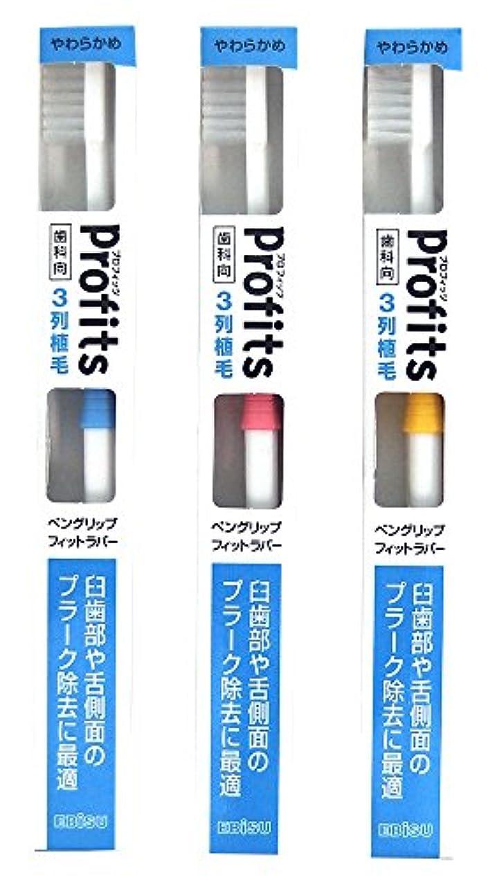 ペース増加する石油エビス 歯ブラシ 歯科向 プロフィッツ K30 やわらかめ 3本組