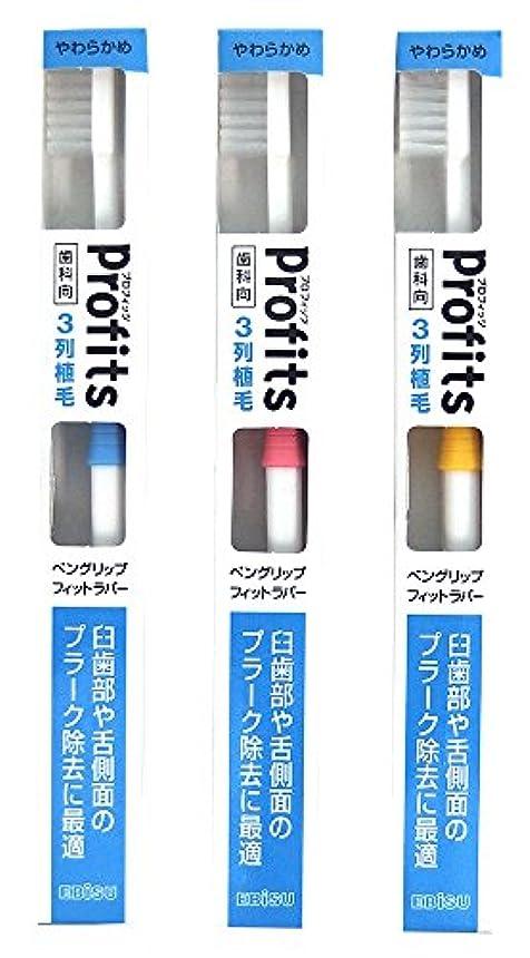 予見するパスタ社説エビス 歯ブラシ 歯科向 プロフィッツ K30 やわらかめ 3本組