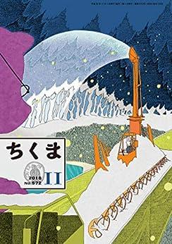 [筑摩書房]のちくま 2018年11月号(No.572)
