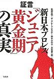 証言 新日本プロレス「ジュニア黄金期」の真実 画像