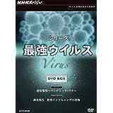 NHKスペシャル シリーズ 最強ウイルス DVD-BOX