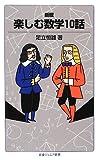 新版 楽しむ数学10話 (岩波ジュニア新書)