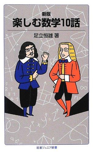 新版 楽しむ数学10話 (岩波ジュニア新書)の詳細を見る