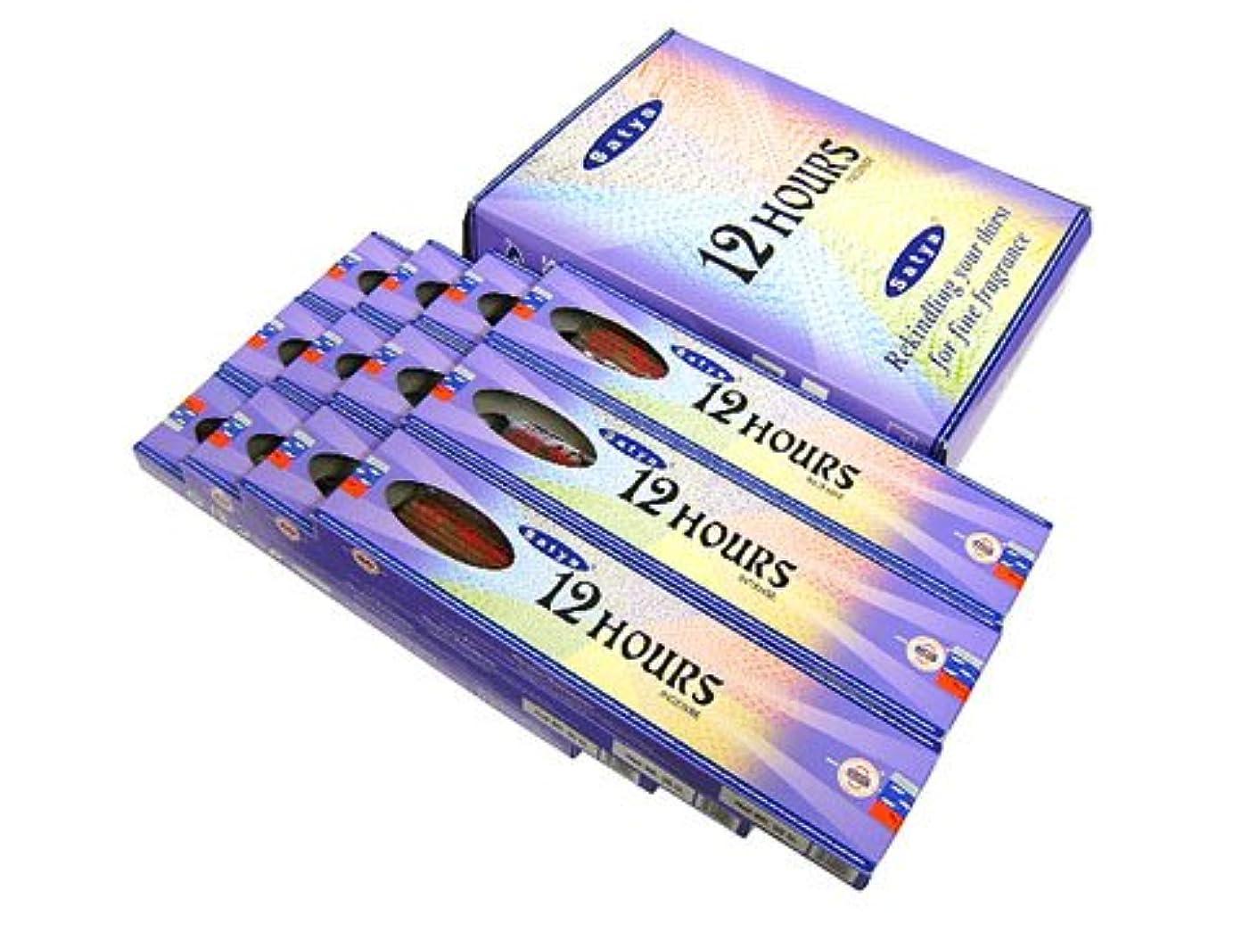 世界焦げ追い付くSATYA(サチャ) 12アワーズ香 スティック 12HOURS 12箱セット
