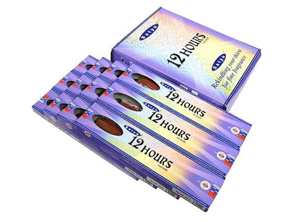 抗議買い物に行く叱るSATYA(サチャ) 12アワーズ香 スティック 12HOURS 12箱セット