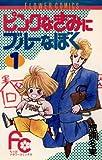 ピンクなきみにブルーなぼく(1) (フラワーコミックス)