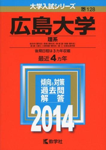 広島大学(理系) (2014年版 大学入試シリーズ)