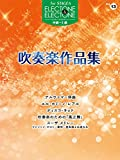 STAGEA エレクトーン&エレクトーン Vol.13 (中級~上級) 吹奏楽作品集