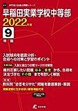 早稲田実業学校中等部 2022年度 【過去問9年分】 (中学別 入試問題シリーズK11)