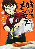 妹はメシマズ 2 (バンブーコミックス)