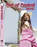 今吉めぐみ OUT OF CONTROL ~わたし…制御不能~ [DVD]