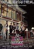 At the terrace テラスにて [Blu-ray]