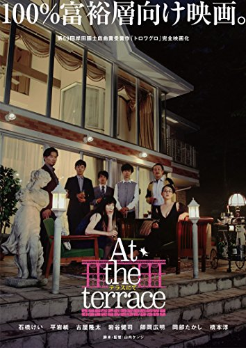 At the terrace テラスにて[Blu-ray/ブルーレイ]
