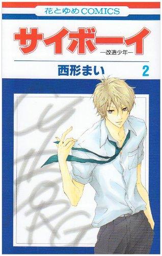 サイボーイ 第2巻―改造少年 (花とゆめCOMICS)の詳細を見る