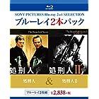 ブルーレイ2枚パック  処刑人 I /処刑人 II [Blu-ray]