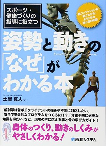 スポーツ・健康づくりの指導に役立つ姿勢と動きの「なぜ」がわかる本の詳細を見る