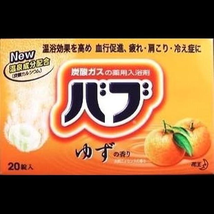 工業用性能リスト【まとめ買い】バブ ゆずの香り 20錠入 ×2セット