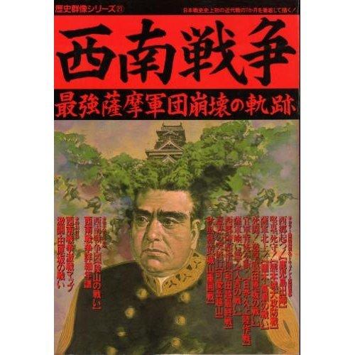 西南戦争―最強薩摩軍団崩壊の軌跡 (歴史群像シリーズ (21))