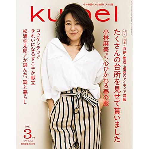 Ku:nel (クウネル) 2017年 3月号 [雑誌] ku:nel(クウネル)