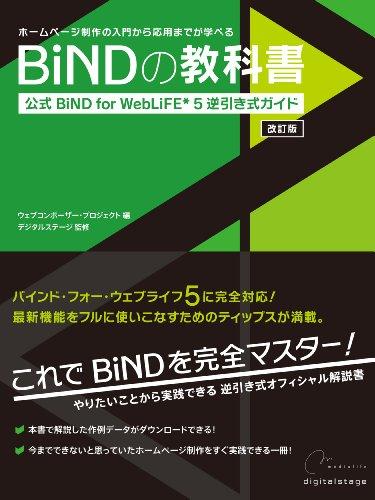BiNDの教科書―公式BiND for WebLiFE*5 逆引き式ガイドの詳細を見る