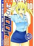 ユリア100式 10 (ジェッツコミックス)