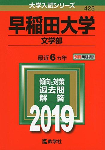 早稲田大学(文学部) (2019年版大学入試シリーズ)