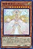 遊戯王/精霊神后 ドリアード(スーパーレア)/サーキット・ブレイク