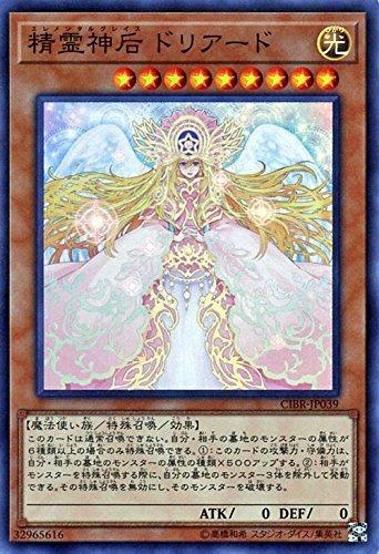 【遊戯王】《精霊神后 ドリアード》高速召喚!【カードキングダム】