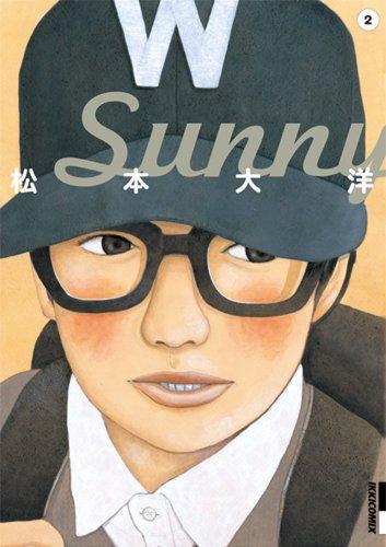Sunny 2 (IKKI COMIX)の詳細を見る