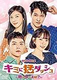 キミに猛ダッシュ〜恋のゆくえは?〜 DVD-BOX[TCED-4388][DVD]