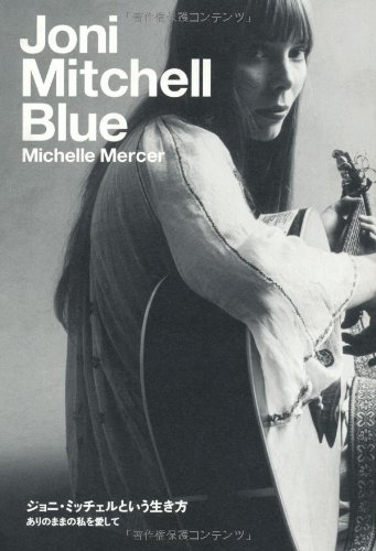 ジョニ・ミッチェルという生き方 ありのままの私を愛して (P‐Vine BOOKs)の詳細を見る