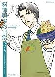料理男子の日常 (ジュールコミックス)