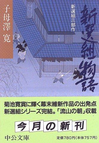 新選組物語—新選組三部作 (中公文庫)