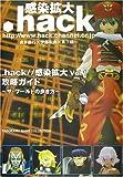 .hack//感染拡大Vol.1攻略ガイド―ザ・ワールドの歩き方 (Kadokawa game collection)