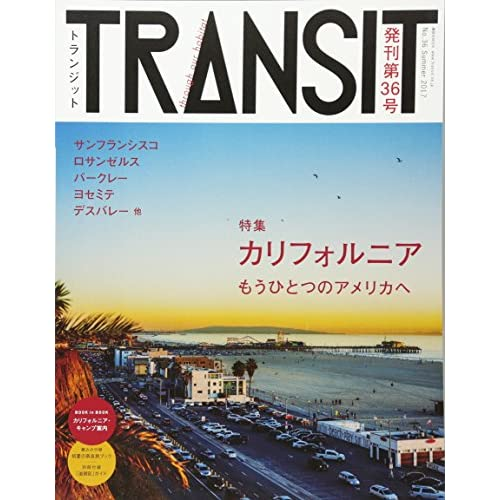 TRANSIT(トランジット)36号カリフォルニア もうひとつのアメリカへ (講談社 Mook(J))